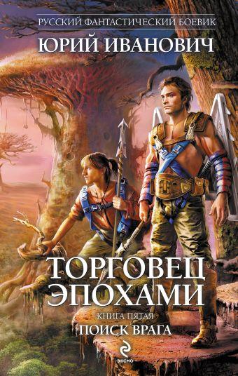 Торговец эпохами. Книга пятая: Поиск врага Иванович Ю.