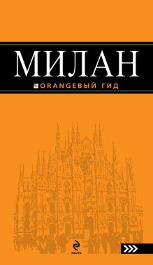 Тимофеев И.В. - Милан: путеводитель. 2-е изд., испр. и доп. обложка книги