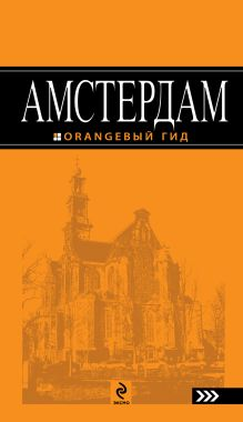 Шигапов А. - Амстердам: путеводитель. 2-е изд. обложка книги