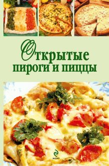 - Открытые пироги и пиццы обложка книги