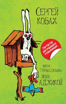 Вверх тормашками - вниз Аджикой обложка книги