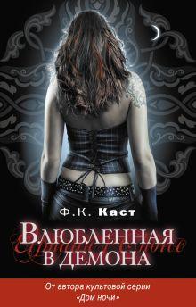 Каст Ф. - Влюбленная в демона обложка книги