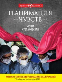 Реанимация чувств: роман обложка книги