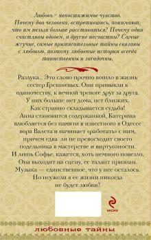 Обложка сзади Огонь любви, огонь разлуки Анастасия Туманова