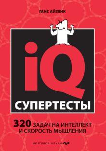 Айзенк Г. - Супертесты IQ обложка книги