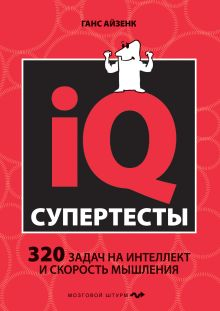Супертесты IQ обложка книги