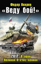 Вихрев Ф. - Веду бой! 2012: Вторая Великая Отечественная' обложка книги