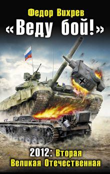 Веду бой! 2012: Вторая Великая Отечественная обложка книги