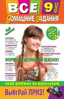 Все домашние задания: 9 класс: решения, пояснения, рекомендации. 5-е изд., испр. и доп.