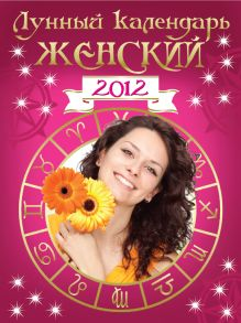 - Лунный календарь женский 2012 обложка книги