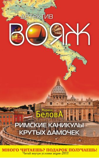 Римские каникулы крутых дамочек: повесть Белова М.