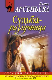 Обложка Судьба-разлучница: роман Арсеньева Е.А.