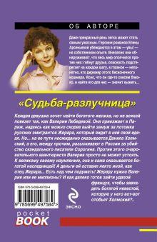 Обложка сзади Судьба-разлучница: роман Арсеньева Е.А.