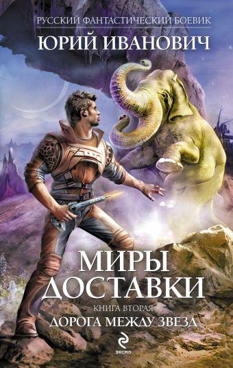Миры Доставки. Книга вторая. Дорога между звезд Иванович Ю.