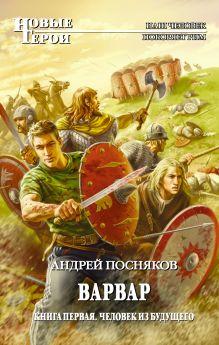 Посняков А. - Варвар. Кн. 1: Человек из будущего обложка книги