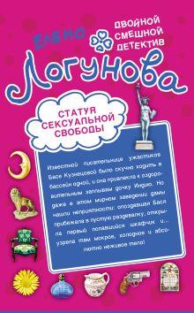 Статуя сексуальной свободы. Спокойно, Маша, я Дубровский!: повести