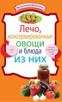- Лечо, консервированные овощи и блюда из них обложка книги