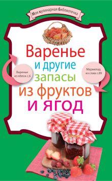 - Варенье и другие запасы из фруктов и ягод обложка книги