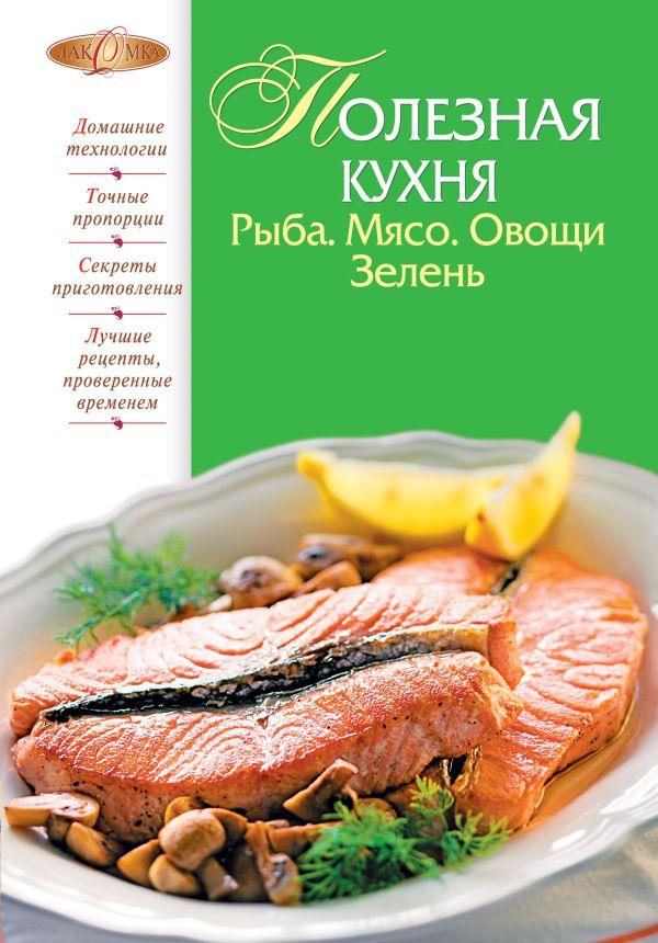 Полезная кухня. Рыба. Мясо. Овощи. Зелень