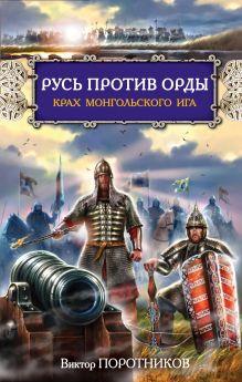 Поротников В.П. - Русь против Орды. Крах монгольского Ига обложка книги