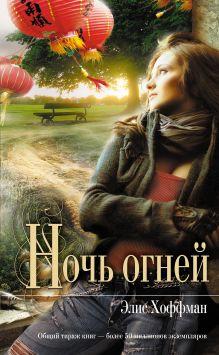 Ночь огней обложка книги