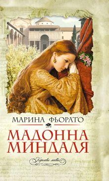 Мадонна миндаля обложка книги