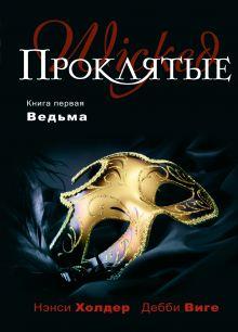 Холдер Н., Виге Д. - Проклятые: Книга первая. Ведьма обложка книги
