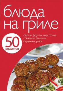 - 50 рецептов. Блюда на гриле обложка книги