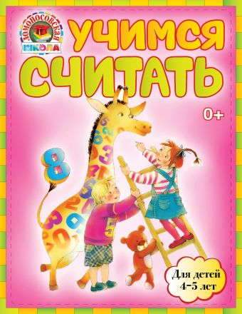 Учимся считать: для детей 4-5 лет Пьянкова Е.А., Володина Н.В.