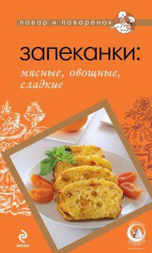 - Запеканки: мясные, овощные, сладкие обложка книги