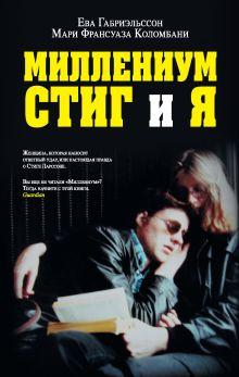 Габриэльссон Е., Коломбани М.Ф. - Миллениум, Стиг и я обложка книги