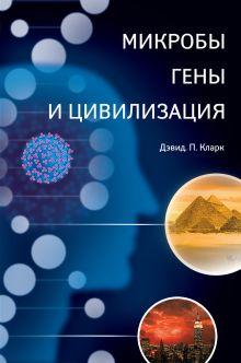 Кларк Д. П. - Микробы, гены и цивилизация обложка книги