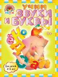 Учим звуки и буквы: для детей 4-5 лет
