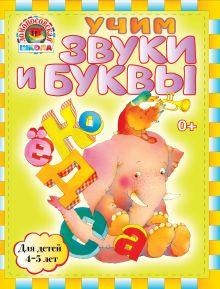 Учим звуки и буквы: для детей 4-5 лет обложка книги