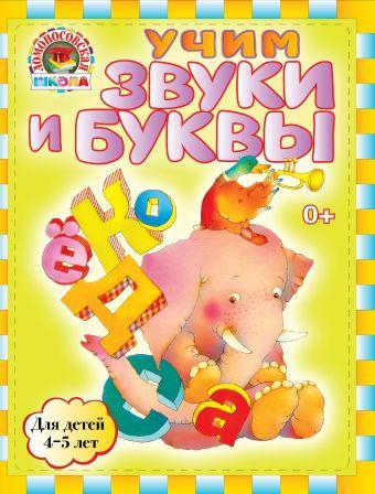 Учим звуки и буквы: для детей 4-5 лет Пятак С.В.
