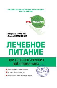 Брюзгин В.В., Платинский Л.В. - Лечебное питание при онкологических заболеваниях обложка книги