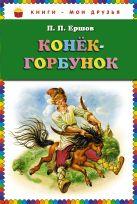 Конек-горбунок (ст.кор)