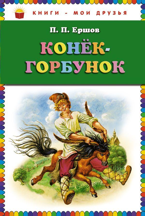 Конек-горбунок (ст.кор) Ершов П.П.