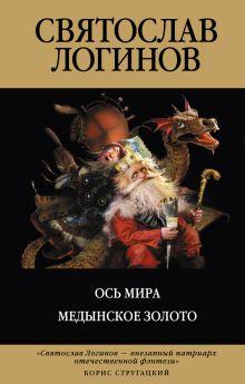 Ось Мира. Медынское золото обложка книги