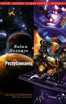 Полищук В. - Республиканец' обложка книги