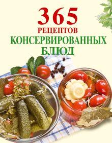 - 365 рецептов консервированных блюд обложка книги