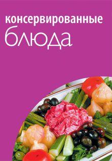 - 50 рецептов. Консервированные блюда обложка книги