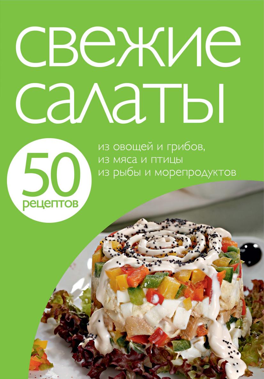 50 рецептов. Свежие салаты