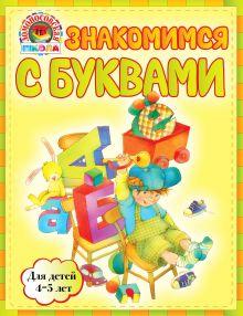 Егупова В.А. - Знакомимся с буквами: для детей 4-5 лет обложка книги