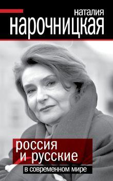 Обложка Россия и русские в современном мире Наталия Нарочницкая