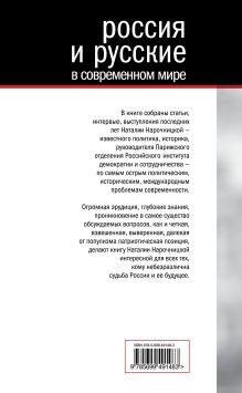 Обложка сзади Россия и русские в современном мире Наталия Нарочницкая