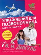 Дикуль В.И. - Упражнения для позвоночника: для тех, кто в пути' обложка книги
