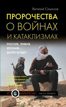 Симонов В.А. - Пророчества о войнах и катаклизмах обложка книги