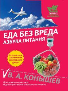 Конышев В.А. - Еда без вреда: Азбука питания обложка книги