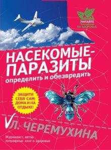 Обложка Насекомые-паразиты: определить и обезвредить Черемухина Л.Р.
